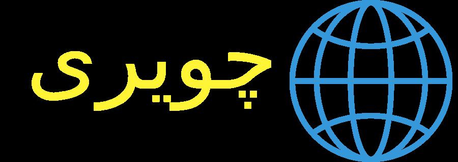 چویری | دانلود مقالات ترجمه شده ISI